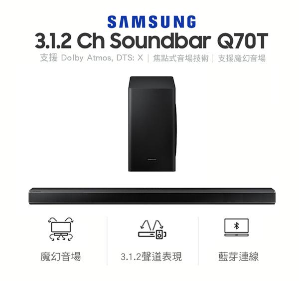 SAMSUNG三星/Soundbar Q70T /3.1.2魔幻音場/杜比環繞音響/貿易商公司貨