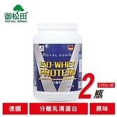 【御松田】分離乳清蛋白-100%原味(1kg/瓶)-2瓶-德國分離乳清蛋白 現貨免運 配合運動 健身
