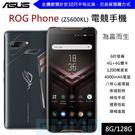 預購【3期0利率】 華碩 ASUS ROG Phone ZS600KL 6吋 8G/128G 4G+4G雙卡 4000mAh電量 電競手機