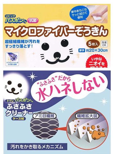 日本山崎 小海豹厚手抗菌抹布.極細纖維抹布(一組五入);超值加贈~Oates抗菌海綿菜瓜布