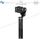 《飛翔3C》FEIYU 飛宇 G6 手持三軸穩定器〔公司貨〕適用 HERO 4 5 6 運動相機 極限攝影機 自拍桿
