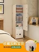 衣櫃宿舍小衣櫃單人簡易組裝臥室出租房用小型省空間小號儲物收納櫃子  夏季新品