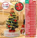 聖誕節裝飾品商場家用聖誕樹裝飾擺件套餐60cm1.5m 1.8m加密櫥窗場景擺件【2.1米聖誕樹套餐+樹裙】