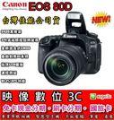 《映像數位》CANON EOS 80D 機身 +18-135mm IS USM【全新佳能公司貨】【登錄送2好禮】*