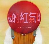 (二手書)我的紅氣球