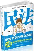 民法-重要名詞&概念說明-2019高普考.司法特考(保成)