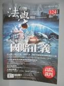 【書寶二手書T9/法律_PFG】台灣法學雜誌_324期_國賠正義等
