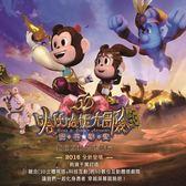 六福村主題遊樂園-1人全票(2018專案)