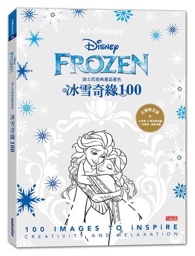 迪士尼經典童話著色:冰雪奇緣100【著色本】