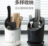筷子筒筷子筒子瀝水架廚房放勺子的多功能筷筒筷架餐具收納盒托 晴天時尚館
