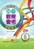 國中教育會考模擬題本(社會科)第3 版