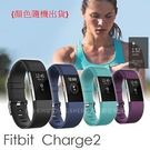 Fitbit Charge 2 智能樂活全能運動手錶