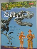【書寶二手書T5/兒童文學_HRQ】神奇樹屋小百科1恐龍_威爾奧斯本, 瑪麗波奧斯本