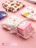 秒殺衛生巾收納包便攜袋子裝大姨媽巾的小包包少女心月事包可愛生理期聖誕交換禮物