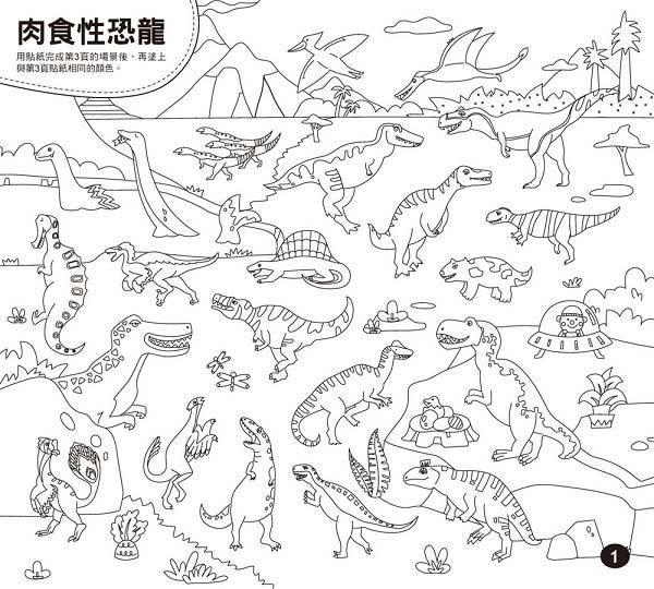 恐龍王國貼紙書:記憶力大考驗
