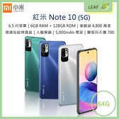 【送玻保】Xiaomi 紅米 Note 10 5G 6.5吋 6G/128G 5000mAh電量 後置三鏡頭 4800萬畫素 智慧型手機