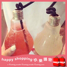 【400ml燈泡杯 】創意珍珠奶茶燈泡瓶 透明玻璃杯 珍奶杯 飲料杯 電燈泡冰飲杯  DIY燈泡藝術