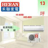 【HERAN 禾聯】13 坪 定頻分離式冷氣   一對一 定頻單冷空調 HI-80B/HO-805  下單前先確認是否有貨