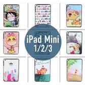 Apple iPad mini 1 / 2 / 3 彩繪卡通 彩繪軟殼 平板套 平板殼 保護套 保護殼