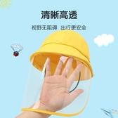 兒童防飛沫帽子防塵帽幼兒園小學生帽漁夫帽可拆卸防護帽子 【快速出貨】