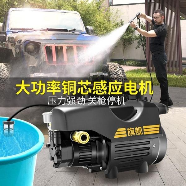 洗車高壓水泵洗車機220v水槍清洗機家用大功率全自動便攜式搶神器 青木鋪子「快速出貨」