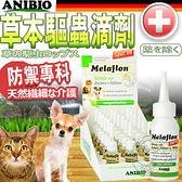 【培菓寵物48H出貨】(限犬用)ANIBIO》德國家醫寵物保健系統 (防禦專科)草本驅蟲滴劑50ml/管