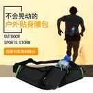 水壺腰包 運動腰包男女多功能跑步水壺馬拉鬆防水6.2寸手機健身包 晶彩 99免運