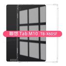 【四角強化】聯想 Lenovo Tab M10 10.1吋 TB-X505/TB-X605 四角加厚透明套/保謢套/軟殼套-ZW