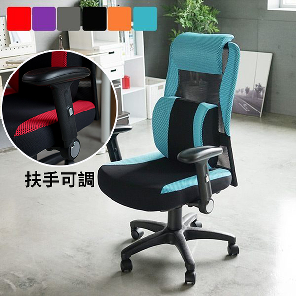 DIY組裝 電腦椅 辦公椅 書桌椅 椅子【I0213】洛伊頭靠高級扶手電腦椅(PU枕)6色 MIT台灣製 收納專科