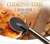 烘焙披薩刀滾刀輪刀pizza切刀比薩光刀蛋糕面包烘焙diy切披薩工具  無糖工作室