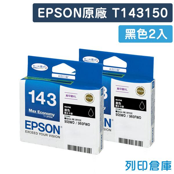 EPSON 2黑 T143150 / 143 原廠高印量XL墨水匣 /適用 EPSON ME900WD/ME960FWD/ME82WD/ME940FW