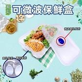 金德恩 台灣製造 長形可微波保鮮盒/收納盒/密封盒
