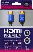 HDMI2.0鍍金影音傳輸線1米 (公對公)【多廣角特賣廣場】Sincyuan