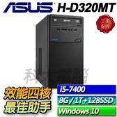 【ASUS華碩】【再送好康禮】H-D320MT-I57400050T 迅捷鬥士 ◢ i5 效能效能桌機 ◣