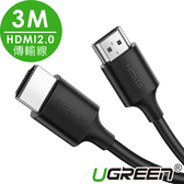 現貨Water3F綠聯 3M HDMI2.0傳輸線 4K版