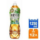 爽健美茶 無糖 1250ml (12入)/箱