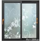 壁貼 磨砂窗戶玻璃貼紙防曬貼膜防走光遮光隔熱膜衛生間防窺視窗花貼 618購物節