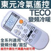 TECO 東元冷氣遙控器 TE3 (全系列適用)變頻冷暖分離式