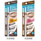 SANA 莎娜 柔和兩用持色美型液態眉筆(17g) 兩款可選【小三美日】