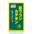 栢歐康 紅薑黃綠萃錠(110粒/瓶)...