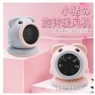 土城現貨 小豬桌面暖風機110v 熱風機 便攜 臥室電暖機 家用取暖機 電熱扇 電暖扇igo