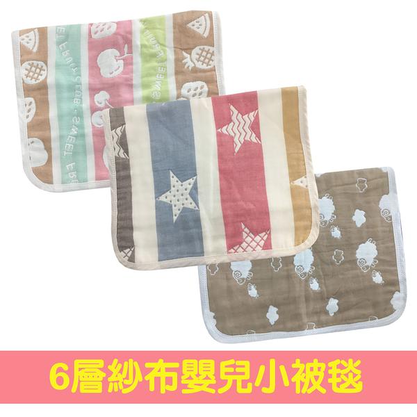 6層紗布嬰兒小被毯 枕巾 安撫巾 y7012