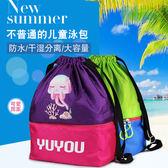 兒童遊泳包防水包乾濕分離包女收納袋防水袋遊泳袋沙灘包背包便攜 好康免運
