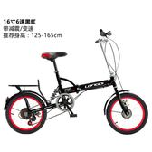 折疊自行車20/16寸成年人單速變速超輕減震男女學生兒童單車TW