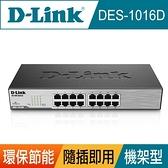 [富廉網] D-LINK DES-1016D 16埠 10/100Mbps 桌上型網路交換器