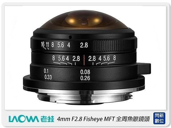 LAOWA 老蛙 4mm F2.8 Fisheye MFT 全周 魚眼鏡頭(公司貨)