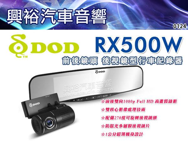 【DOD】後視鏡型前後雙鏡頭行車記錄器 RX500W*4.3吋大螢幕/WDR寬動態/3DNR降噪功能