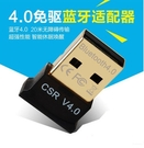 【保固一年 免驅動隨插即用】CSR4.0...