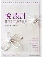 二手書《[悅設計] 優雅手作 品味生活 - Photoshop Goods Idea(附光碟*1)》 R2Y ISBN:9789574427468