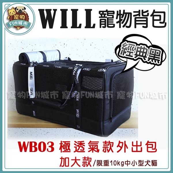 寵物FUN城市│WILL 經典黑 WB-03 極透氣款外出包 加大款(限重10kg中小型犬貓用) WB03 寵物背包 提籃